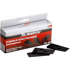 Клинья пластиковые распорные для корректировки при укладке напольных покрытий, 40 шт. MATRIX