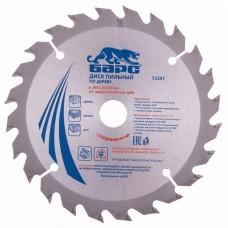 Пильный диск по дереву 160 x 20/16 мм, 24 твердосплавных зуба. БАРС